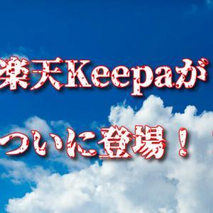 【楽天Keepa】がついに登場!! 転売 楽天市場