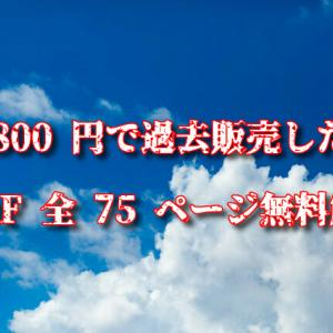 39800 円で過去販売した PDF 全 75 ページ無料解禁