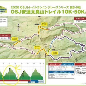 OSJ安達太良山トレイル 当日編 Part2