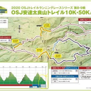 OSJ安達太良山トレイル 当日編 Part4