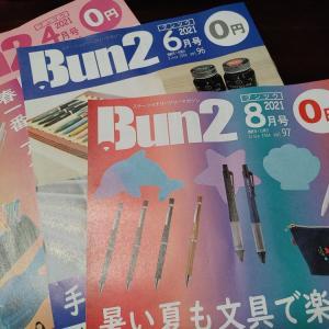 「Bun2,ブンツウ」 ステーショナリーフリーマガジン3冊、いただきました。洗った座布団のその後。