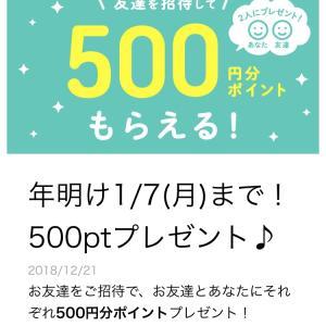 紹介で500円!23日からお得な予感!