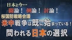 米中戦争は既に始まっている!問われる日本の選択