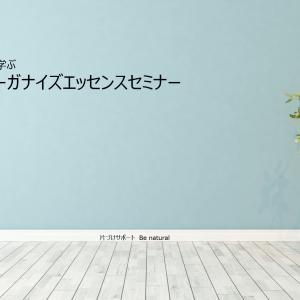 8/6(木)オンラインで心の片づけ方を学ぼう!