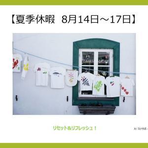 【8/14~17 夏季休暇のお知らせ】