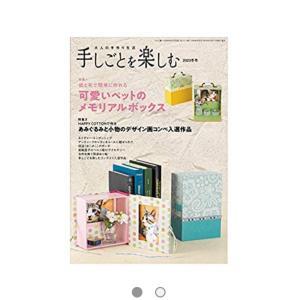 カルトナージュ新作を新刊本に4点掲載、ペットのメモリアルボックスです、愛犬ココの作品ご紹介