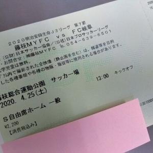 とりあえず藤枝VS岐阜のチケットを買ってみたのだが