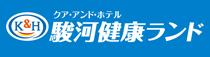 神スポンサー探訪:駿河健康ランド様