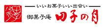 神スポンサー探訪:田子の月様