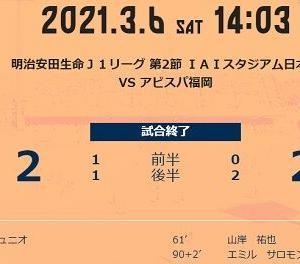 プレイバック:第2節ホーム福岡戦