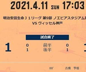 プレイバック:第9節アウェー神戸戦