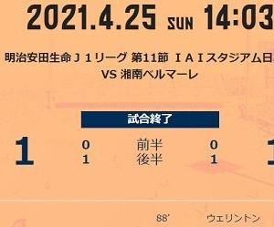 プレイバック:第11節ホーム湘南戦