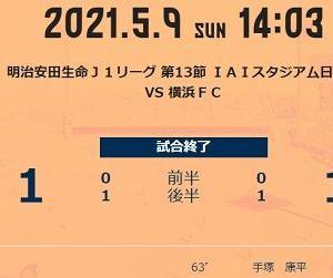 プレイバック:第13節ホーム横浜FC戦