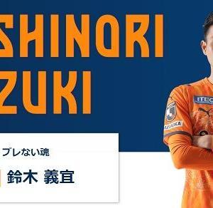 鈴木義宜は練習試合に出場、か