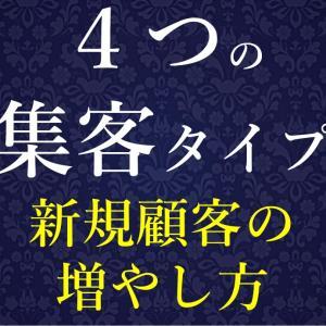 4つの集客タイプ
