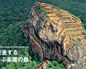 観光地としてのスリランカ