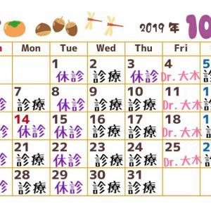 SUEクニック銀座 ♡10月診療予定♡