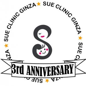 SUEクリニック銀座 3周年記念 第2弾!!こちらは期間限定です!!