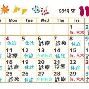 SUEクニック銀座 ♡11月 診療予定♡