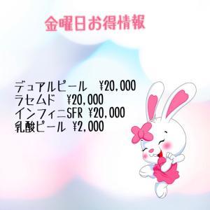 SUEクニック銀座♡金曜診療日変更のお知らせ♡