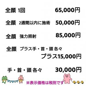 SUEクリニック銀座 ♡モザイクリミテッド料金案内♡