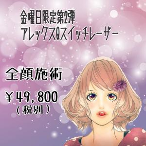 SUEクリニック銀座 ♡金曜日限定キャンペーン第2弾♡