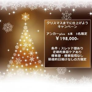 SUEクリニック銀座 クリスマスキャンペーンについて