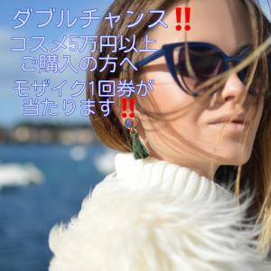 SUEクリニック銀座  コスメキャンペーン