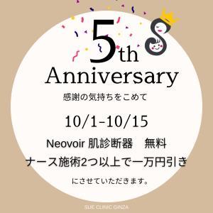 SUEクリニック銀座 5周年記念
