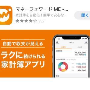 【家計の管理】これ一つで家計が丸わかり!オススメアプリ