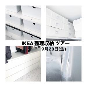 【IKEA 整理収納ツアー 】開催決定しました♪
