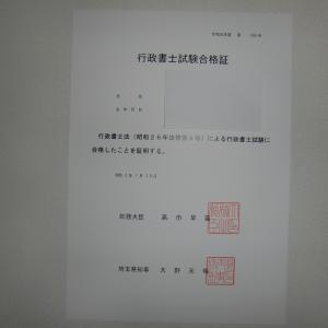 2019年行政書士試験 合格証到着!