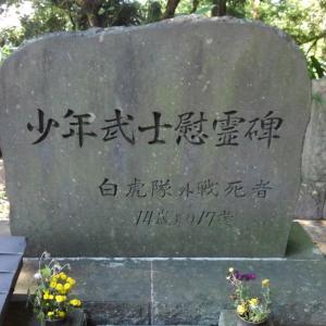 【感】飯盛山で白虎隊に思いを馳せる (家族旅行・会津若松 2日目)