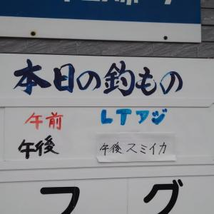 【釣】釣行前記 (2019/09/28 野毛屋)