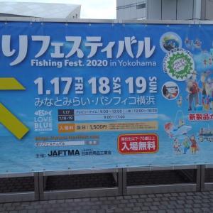 【感】釣りフェスティバル2020