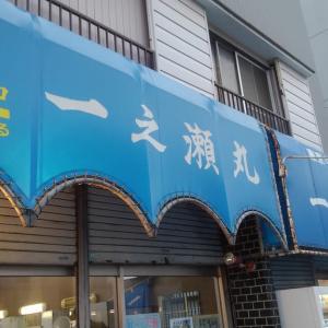 【釣】釣行前記 (2020/08/01 一之瀬丸)