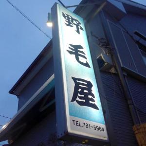 【釣】釣行前記 (2020/09/26 野毛屋)