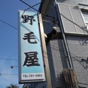 【釣】釣行前記 (2020/10/24 野毛屋)