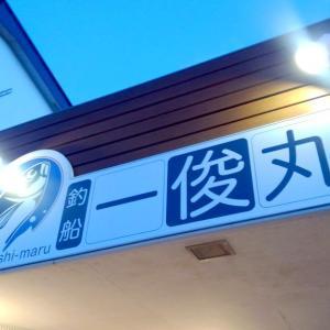 【釣】釣行前記 (2021/04/03 一俊丸)