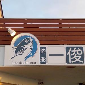 【釣】釣行前記 (2021/04/23 一俊丸)