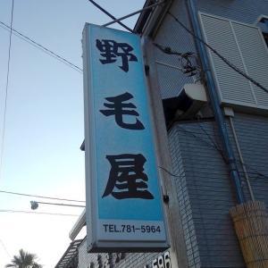 【釣】釣行前記 (2021/07/23 野毛屋)