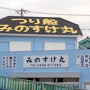 【釣】釣行前記 (2021/09/10 巳之助丸)