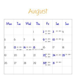 8月レッスンスケジュール
