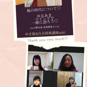 01/09風の時代について♡ゆるあまマインドで一緒に語ろうZoom飲み会♡