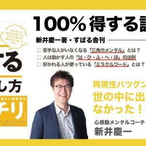 【 100得! 】新井慶一出版講演・セミナースケジュール 20207月〜9月