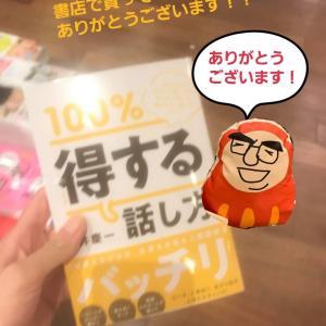 【 売り切れ続出!!!】 100得ちゃん! 変わらぬままで変わった人生を!!!!