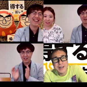 リアル(⇒変更)出版記念オンライン講演会!with山崎拓巳さま