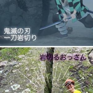 『鬼滅の刃』炭治郎  vs    岩切るゆるおっさんの勝負の行方は?