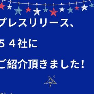 【朝日新聞、サンケイBIZ、サンスポなど54社でご紹介頂きました!】