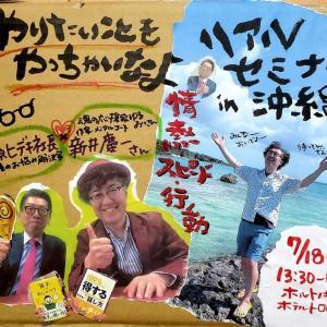 沖縄でスペシャルなシャワーを浴びよう!!